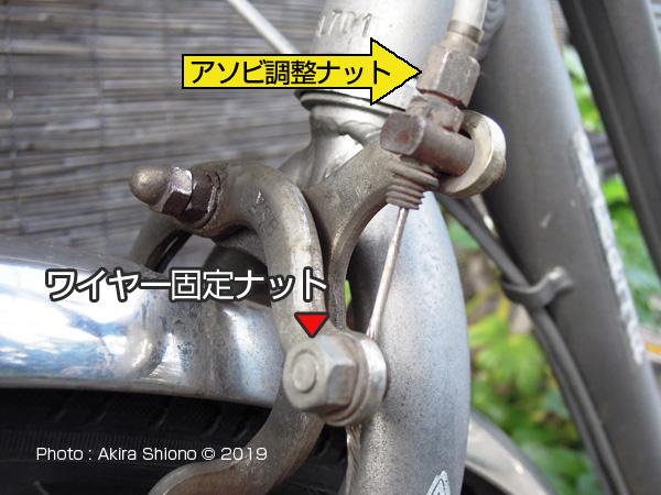 自転車 フロントブレーキ 調整