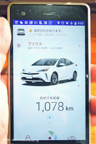 Prius_utility_connected_16_01